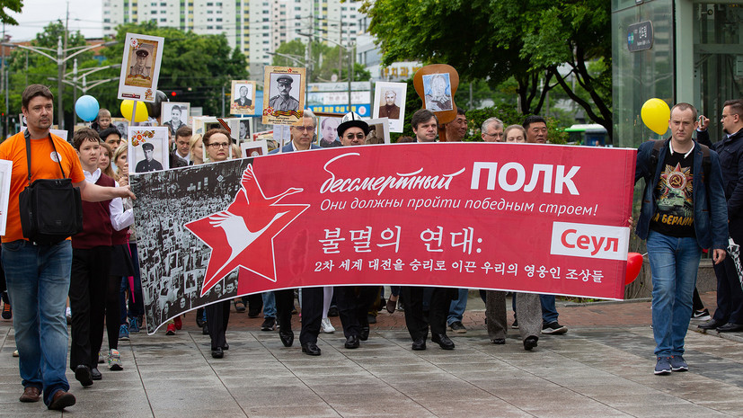 В Сеуле прошла акция «Бессмертный полк»