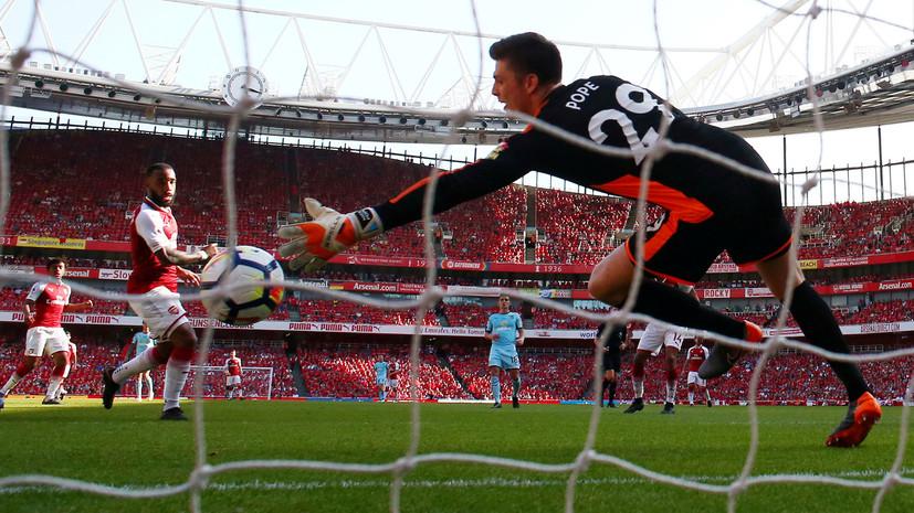 «Арсенал» разгромил «Бёрнли» и занял итоговое шестое место в АПЛ