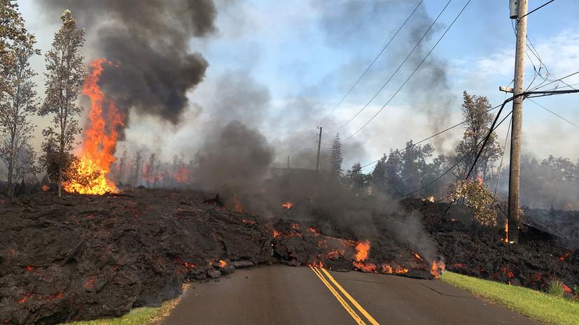 Число сгоревших из-за активности вулкана Килауэа на Гавайях домов возросло до 30