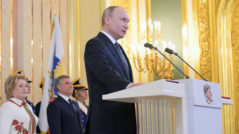 Эксперт оценил основные тезисы инаугурационной речи Путина