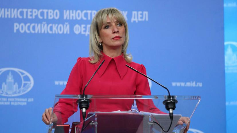 Захарова прокомментировала заявление правительства Чехии о нервно-паралитическом веществе