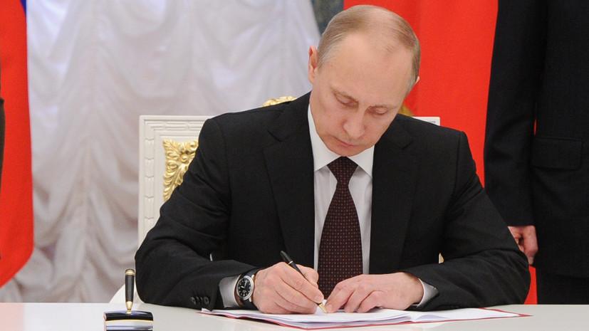 Путин подписал указ о национальных целях и стратегических задачах развития России до 2024 года