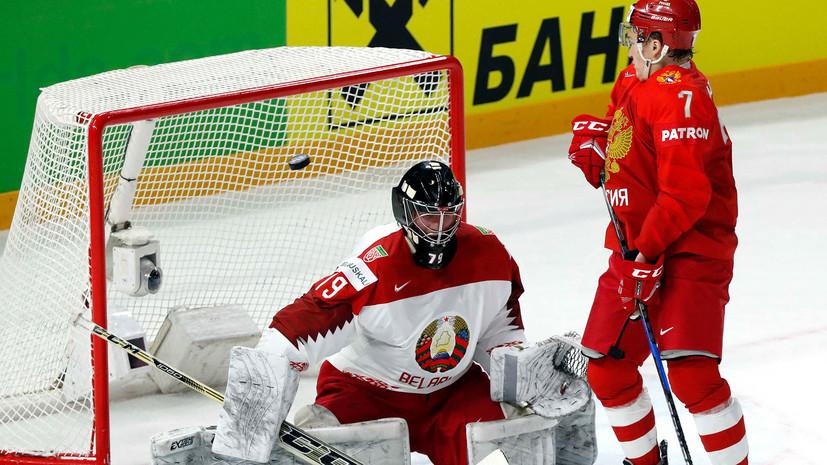 Россия забросила шесть шайб в матче с Белоруссией на ЧМ по хоккею в Дании