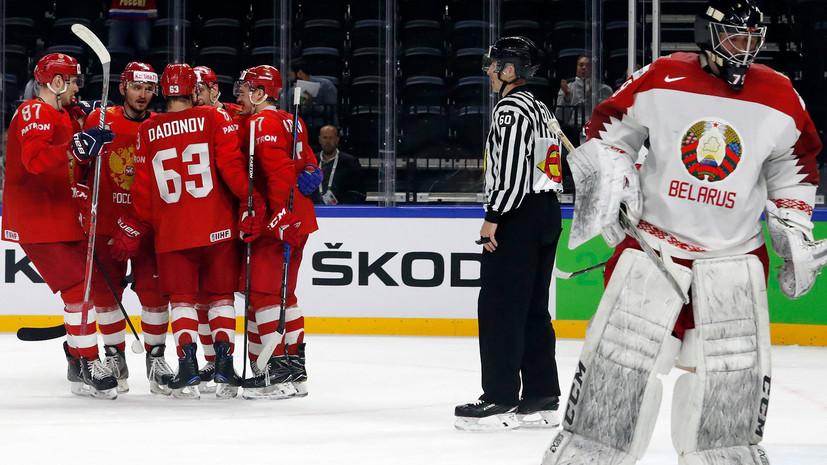 Сборная России разгромила команду Белоруссии на ЧМ-2018 по хоккею в Дании