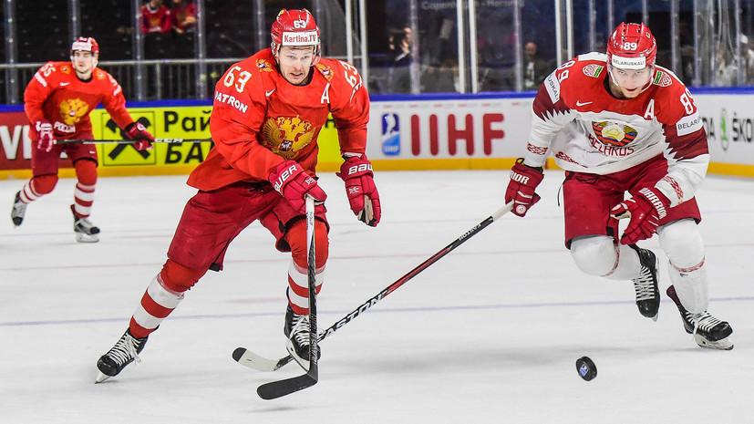 «Семь не забили, нужно работать»: как сборная России громила Белоруссию на ЧМ по хоккею