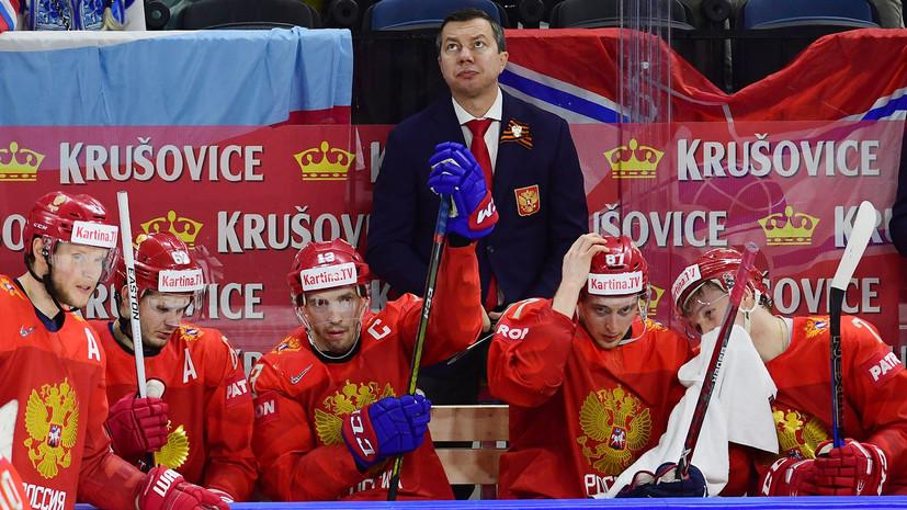 Что говорили после матча Россия — Белоруссия на ЧМ по хоккею