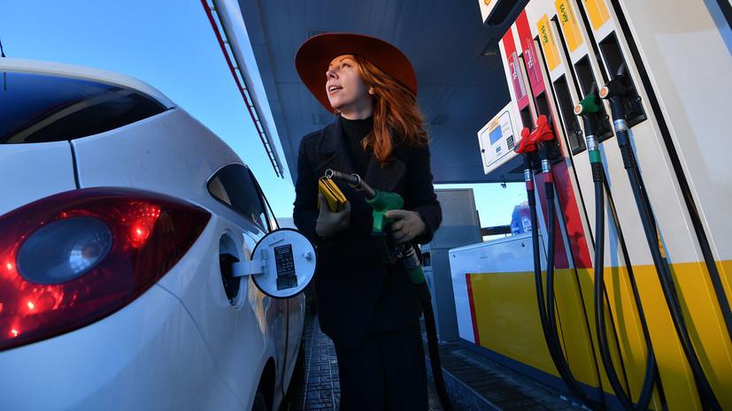 Росстат заявил о росте цен на бензин на 17 копеек за неделю