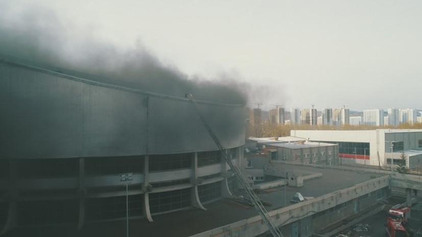 В МЧС назвали возможную причину пожара во Дворце спорта в Красноярске