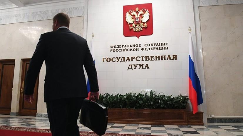В Госдуме оценили проект бюджета США на поставку летального оружия для Украины
