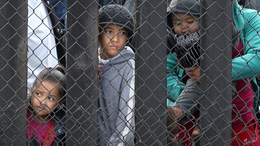 В США предупредили нелегальных мигрантов о риске распада семей при уголовном преследовании