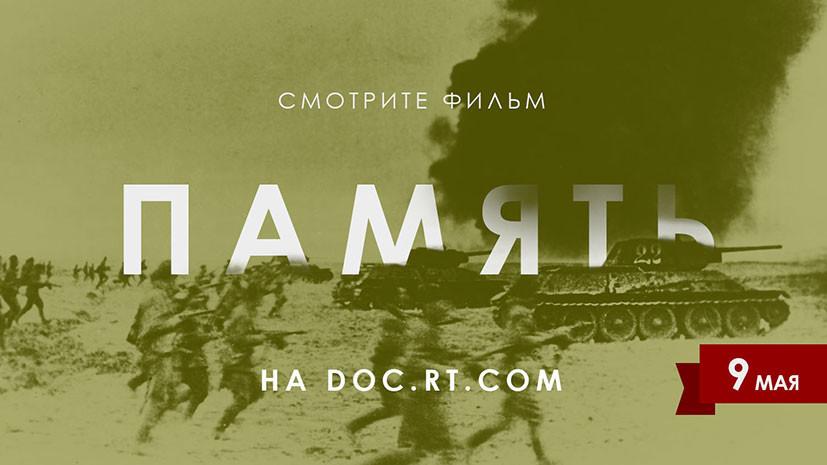 Разная «Память»: RTД покажет фильм о мифах, связанных с историей Второй мировой войны