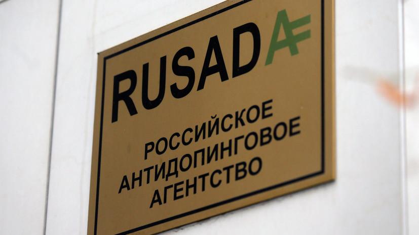 Глава РУСАДА рассказал, какие шаги осталось предпринять для восстановления организации в правах
