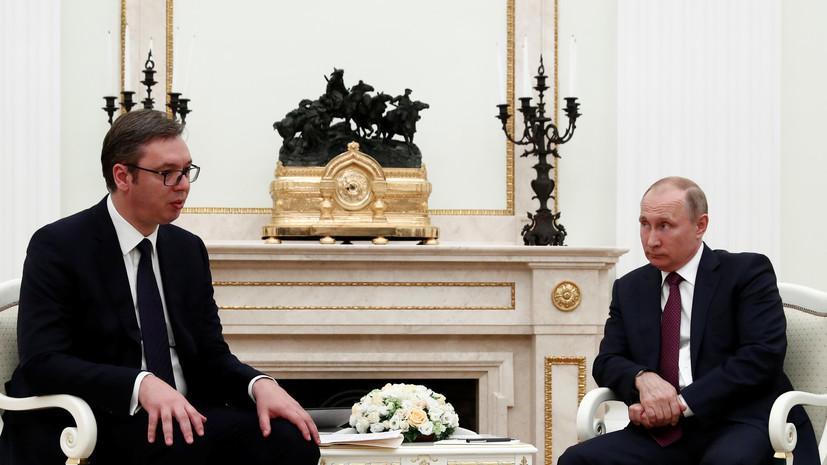 Путин заявил о росте товарооборота между Россией и Сербией