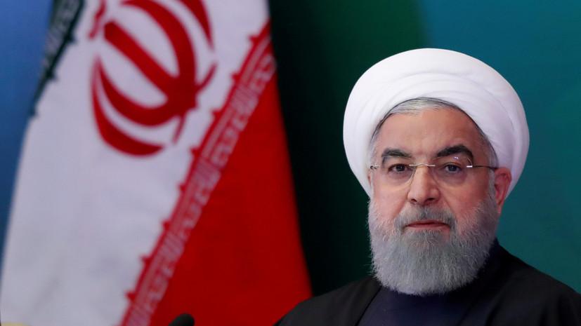 Рухани назвал решение Трампа выйти из ядерной сделки психологической войной