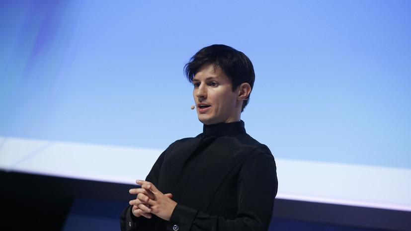 Дуров заявил о планах продолжить борьбу за Telegram в России