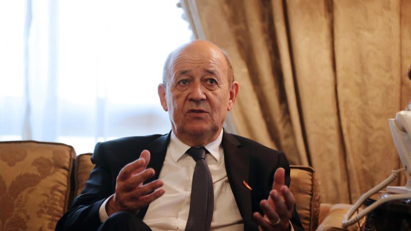 Глава МИД Франции прокомментировал выход США из ядерной сделки с Ираном
