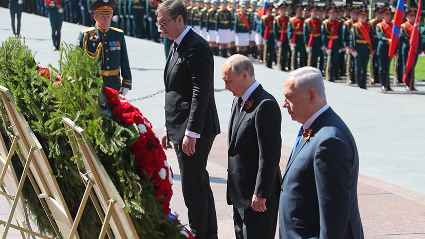 Путин, Нетаньяху и президент Сербии возложили цветы к Могиле Неизвестного Солдата