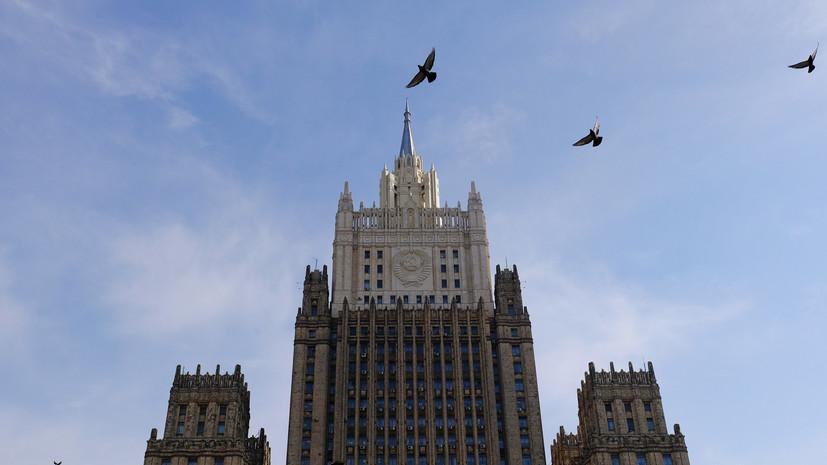 МИД: Москва находится в контакте со всеми заинтересованными сторонами по СВПД