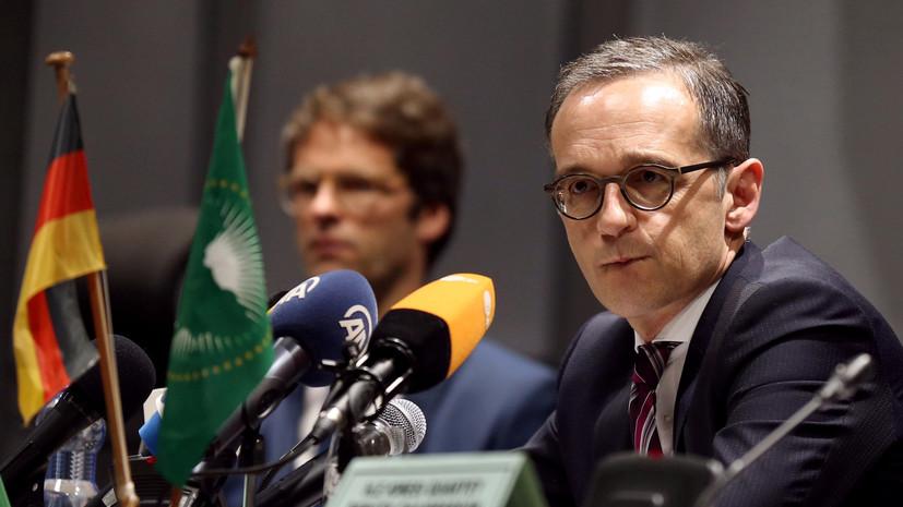Глава МИД ФРГ считает неприемлемым выход США из ядерной сделки с Ираном