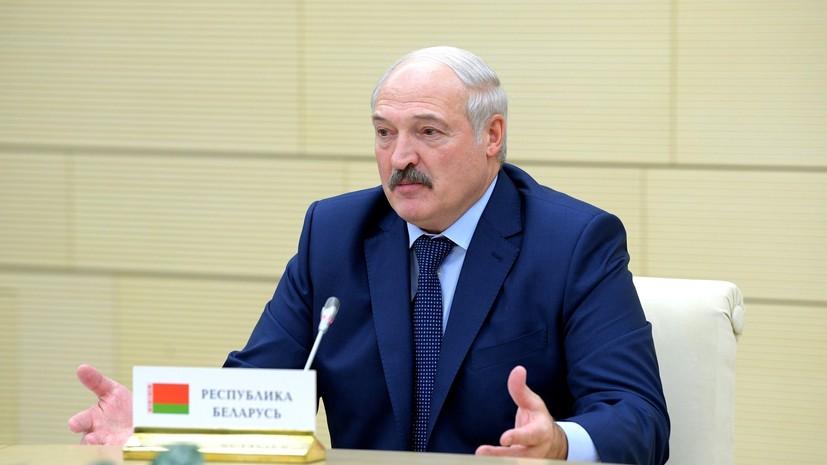 Лукашенко заявил, что братская политика Белоруссии в отношении России не изменится