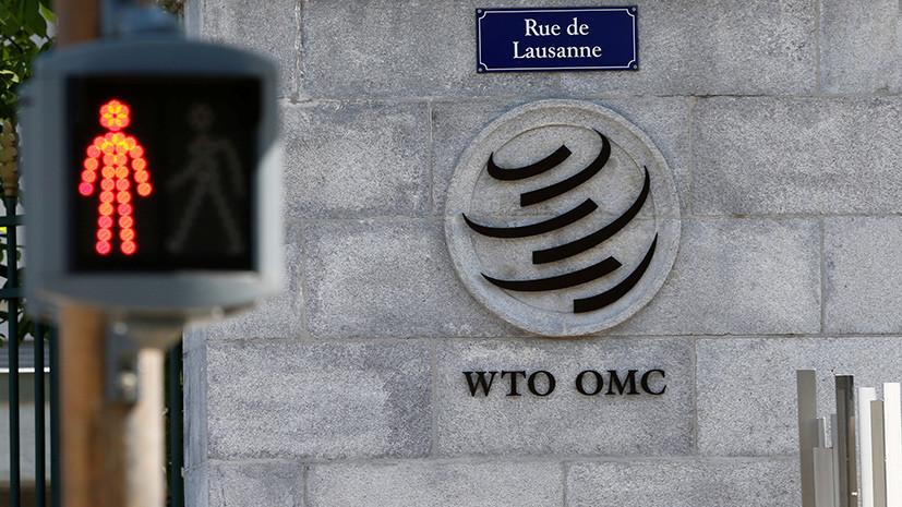 Во Франции заявили о готовности ЕС оспорить в ВТО новые санкции США против Ирана