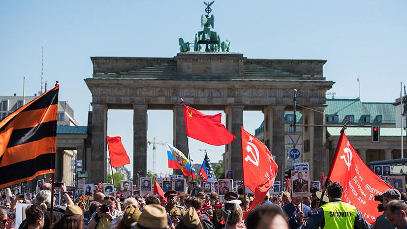 В Берлине прошла акция «Бессмертный полк»