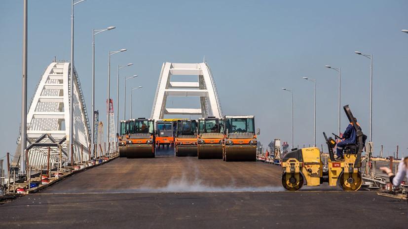 Заказчик принял автодорожную часть Крымского моста у строителей