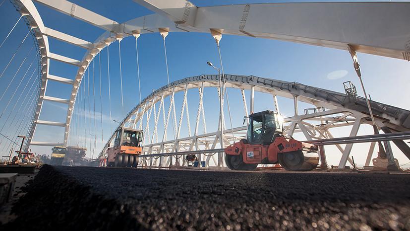 «Выполнен в соответствии с проектом»: заказчик принял у строителей автомобильную часть Крымского моста