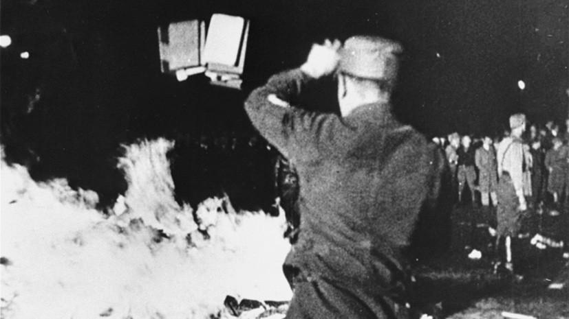 «Убийство слова»: зачем в нацистской Германии сжигали книги