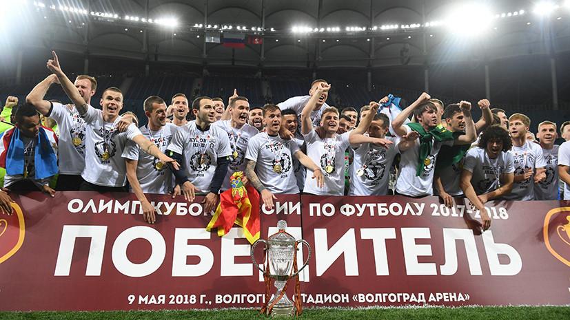 «От волнения все забыли, что надо делать»: игроки и тренер «Тосно» о победе в финале Кубка России по футболу