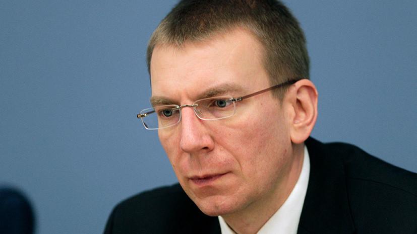 Глава МИД Латвии заявил, что на посольство в Москве совершено нападение