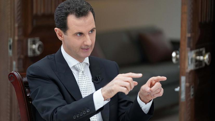 Асад назвал фарсом обвинения в применении химического оружия в Сирии