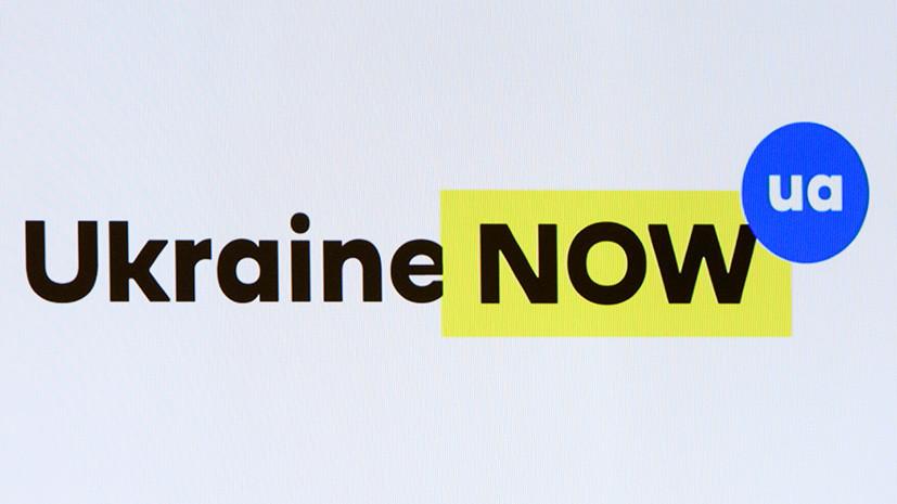 Кабмин создал рекламный бренд Украинского государства