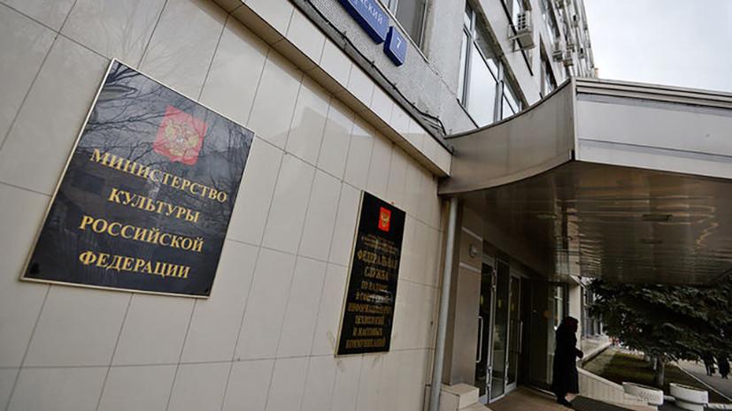 Фонд кино и Минкультуры договорились о взаимодействии в вопросах взыскания долгов с кинокомпаний