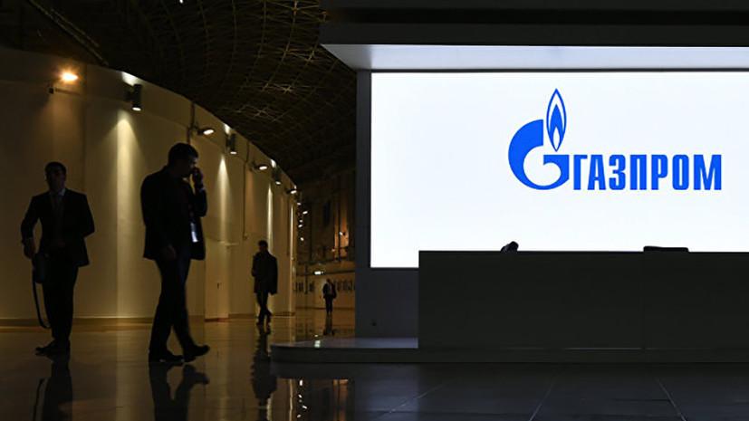 В «Газпроме» рассказали о получении письма от антимонопольного регулятора Польши