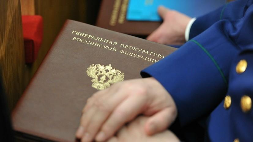 Генпрокуратура зафиксировала снижение уровня преступности в России за пять лет