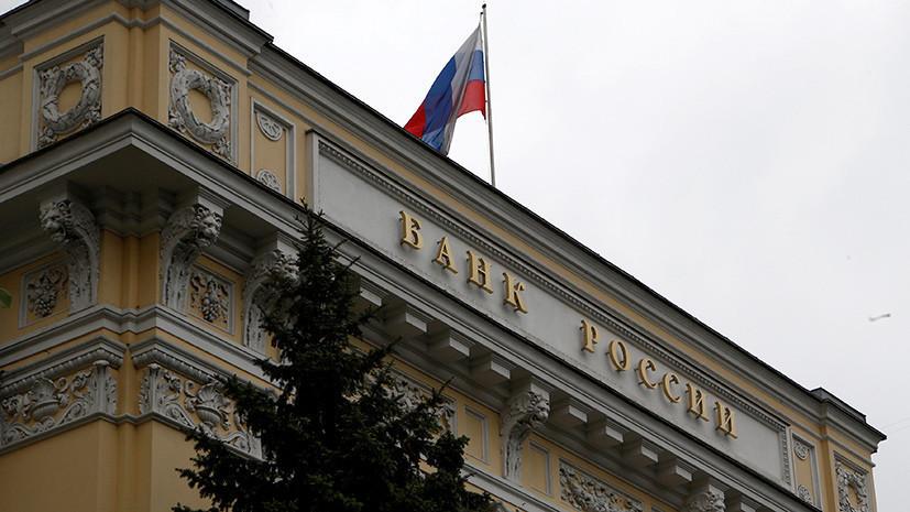 Международные резервы России за неделю снизились на $2 млрд