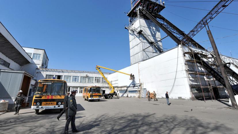 На шахте «Распадская» в Кемеровской области завершена эвакуация горняков