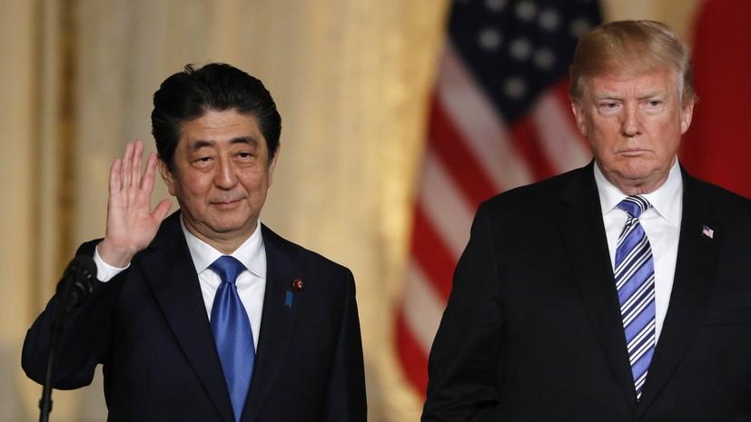 Трамп обсудил с Абэ итоги визита Помпео в КНДР