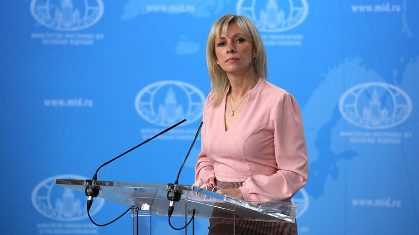Захарова ответила на обвинения Киева в пропагандистском характере её песни «Верните память»