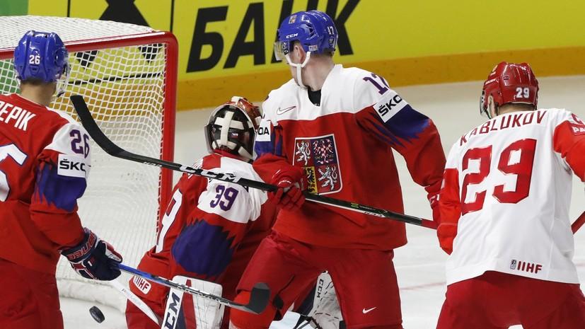 Сборная России проигрывает Чехии после первого периода матча ЧМ по хоккею