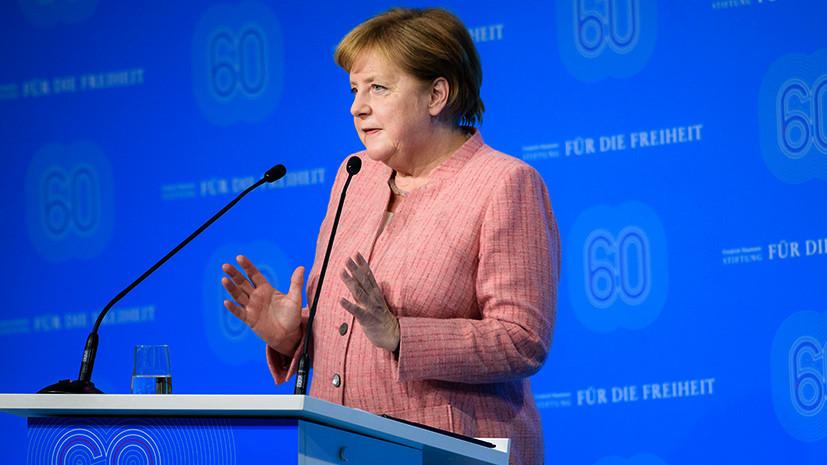 Меркель заявила, что Европа больше не может полагаться на США