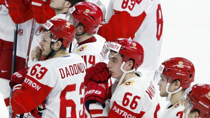«Сделаем правильные выводы»: что говорили после поражения сборной России от Чехии на ЧМ по хоккею в Дании