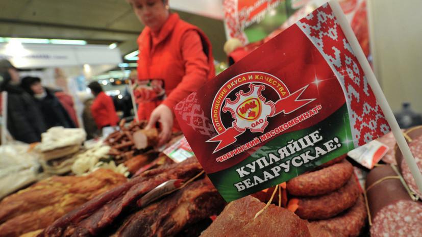 Россельхознадзор разрешил ввоз продукции с трёх предприятий Белоруссии