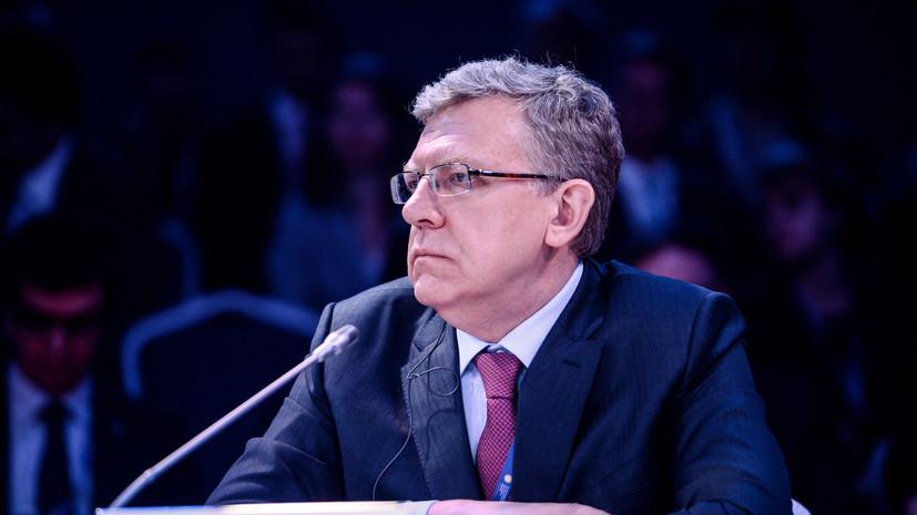 «Предложение достаточно неожиданное»: почему Кудрин стал кандидатом на должность председателя Счётной палаты