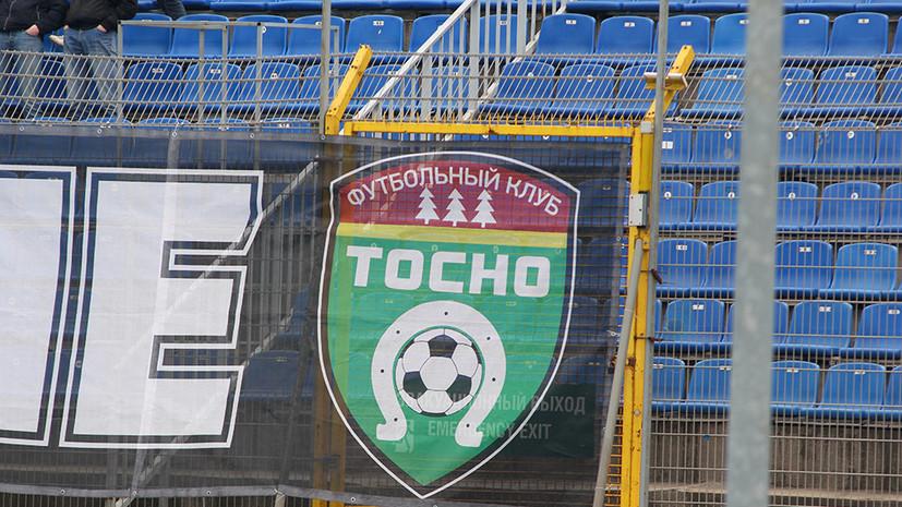 В РФС сообщили, что у «Тосно» нет шансов выступить в еврокубках