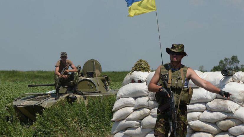 Киев уменьшит количество блокпостов в Донбассе
