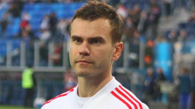 Акинфеев будет капитаном сборной России на ЧМ-2018 по футболу
