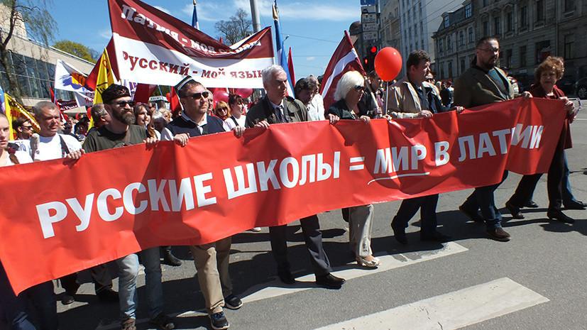 Борцы за русские школы в Латвии намерены взять в «людское» кольцо здание кабмина