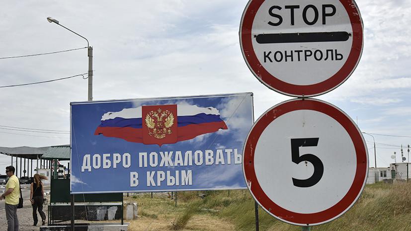 Депутат Рады просит усилить присутствие силовиков на границе с Крымом